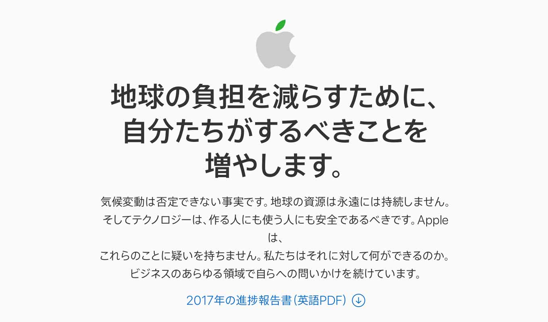 Apple、アースデイを前に公式サイトの「環境」の日本語ページを更新