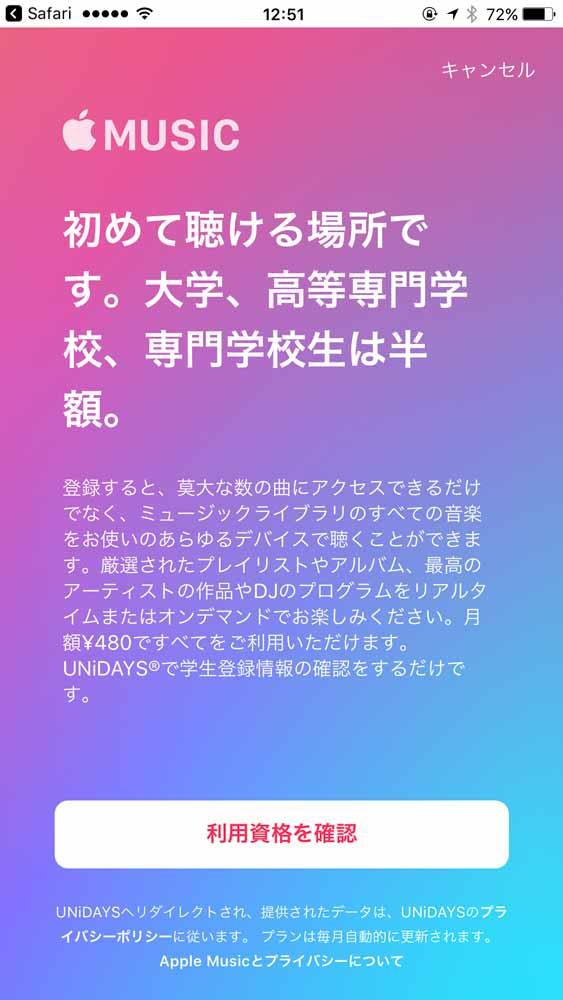 Applemusicgakuwari 01