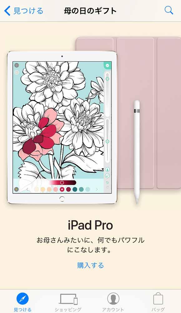 Apple、母の日にぴったりのギフトを紹介する「母の日のギフト」ページを公開