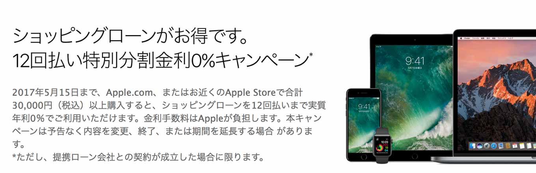 Apple、「ショッピングローン 12回払い特別分割金利0%キャンペーン」を2017年5月15日まで実施中