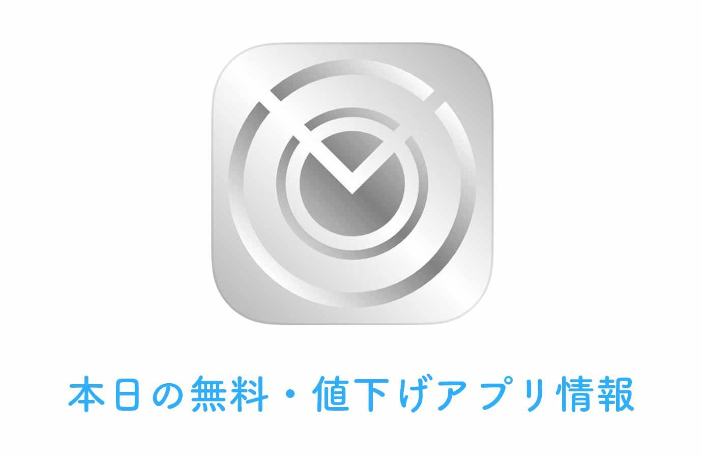 150円→無料、音声で時間を教えてくれる「VoiceClock」など【4/24】本日の無料・値下げアプリ情報