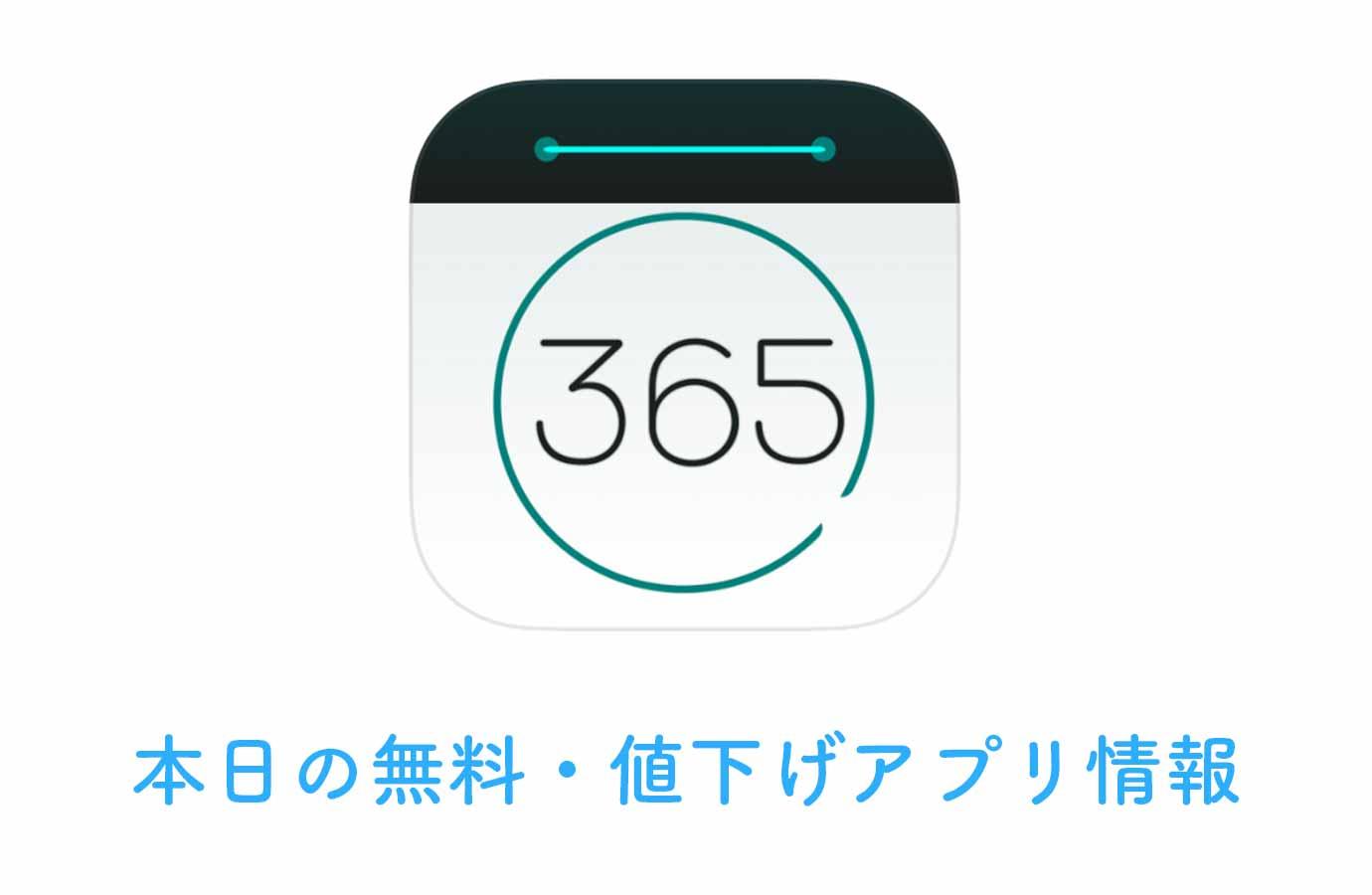240円→無料、大切な日をカウントダウンしてくれる「OneDay」など【4/13】本日の無料・値下げアプリ情報