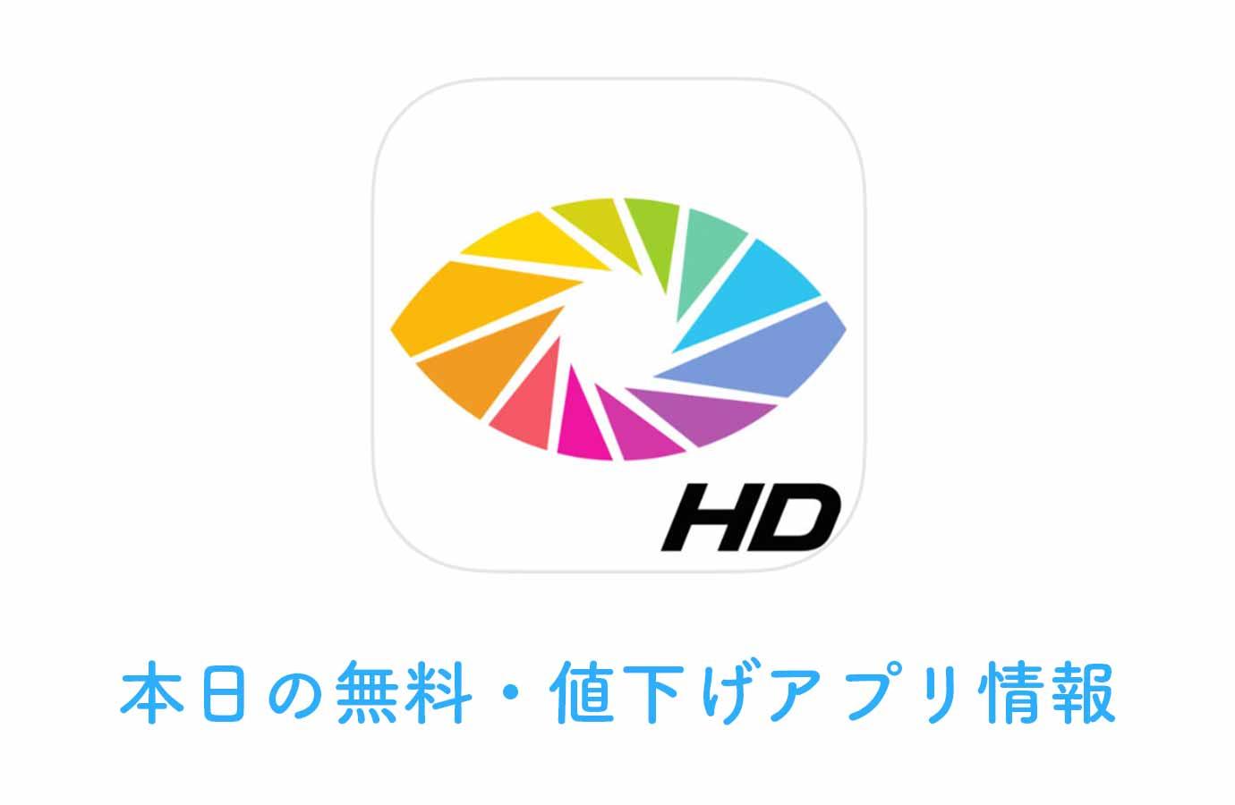 240円→無料、逆光で撮影した写真をキレイに補正してくれるアプリ「OrasisHD」など【4/14】本日の無料・値下げアプリ情報