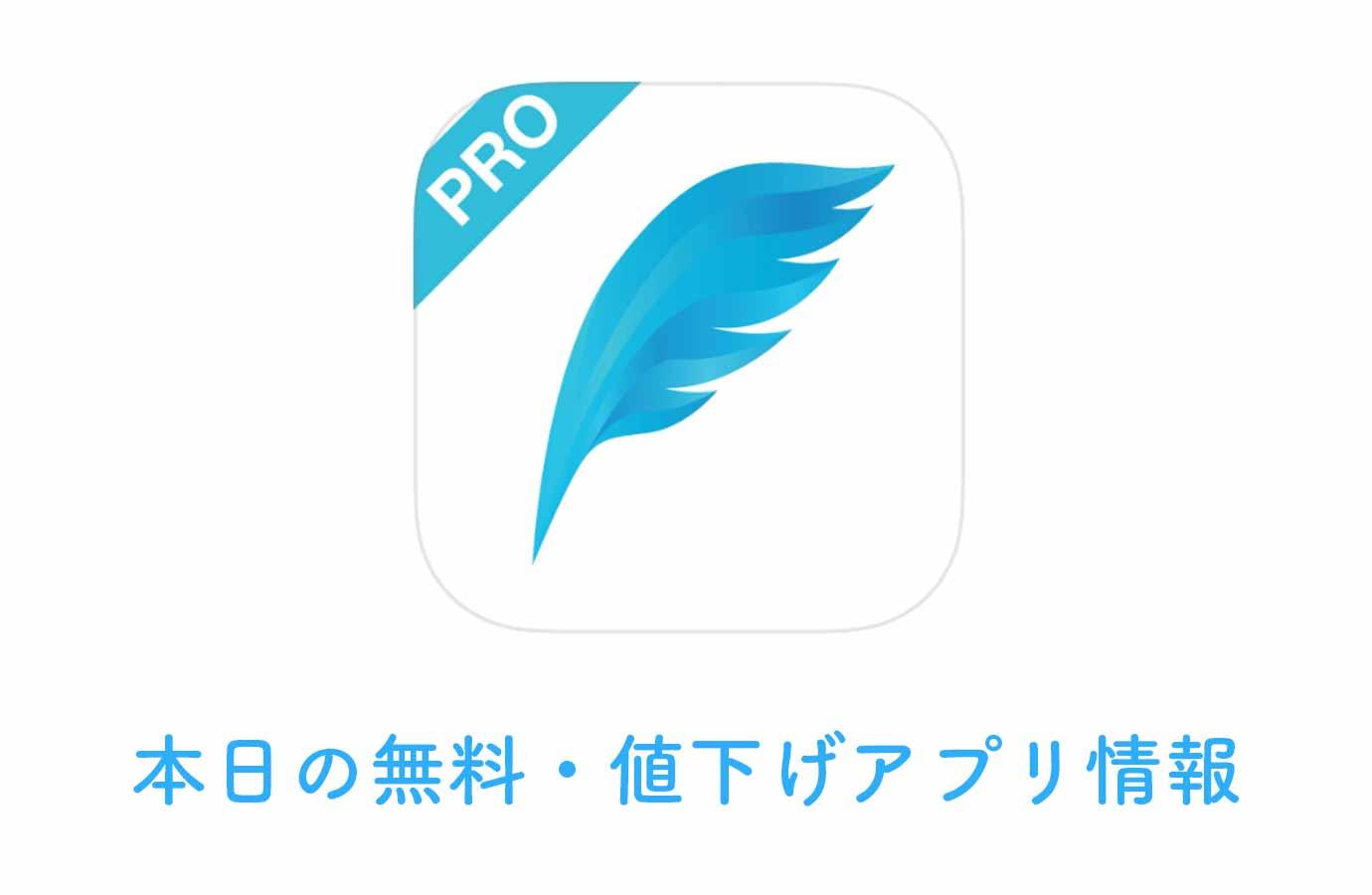 360円→無料、ウィジェットにTwitterのタイムラインを表示できる「Tweety Pro」など【4/15】本日の無料・値下げアプリ情報