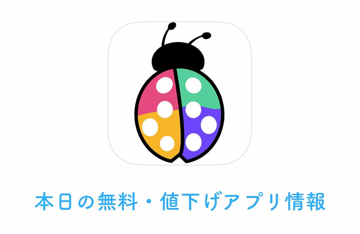 120円→無料、ボケ効果で写真を幻想的に加工できる「Speckle」など【4/16】本日の無料・値下げアプリ情報