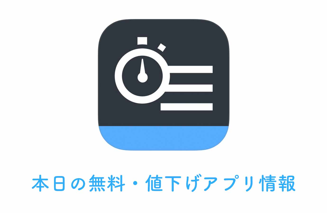 400円→無料、毎日の時間の使い方を記録・可視化できるアプリ「BusyBox」など【4/18】本日の無料・値下げアプリ情報