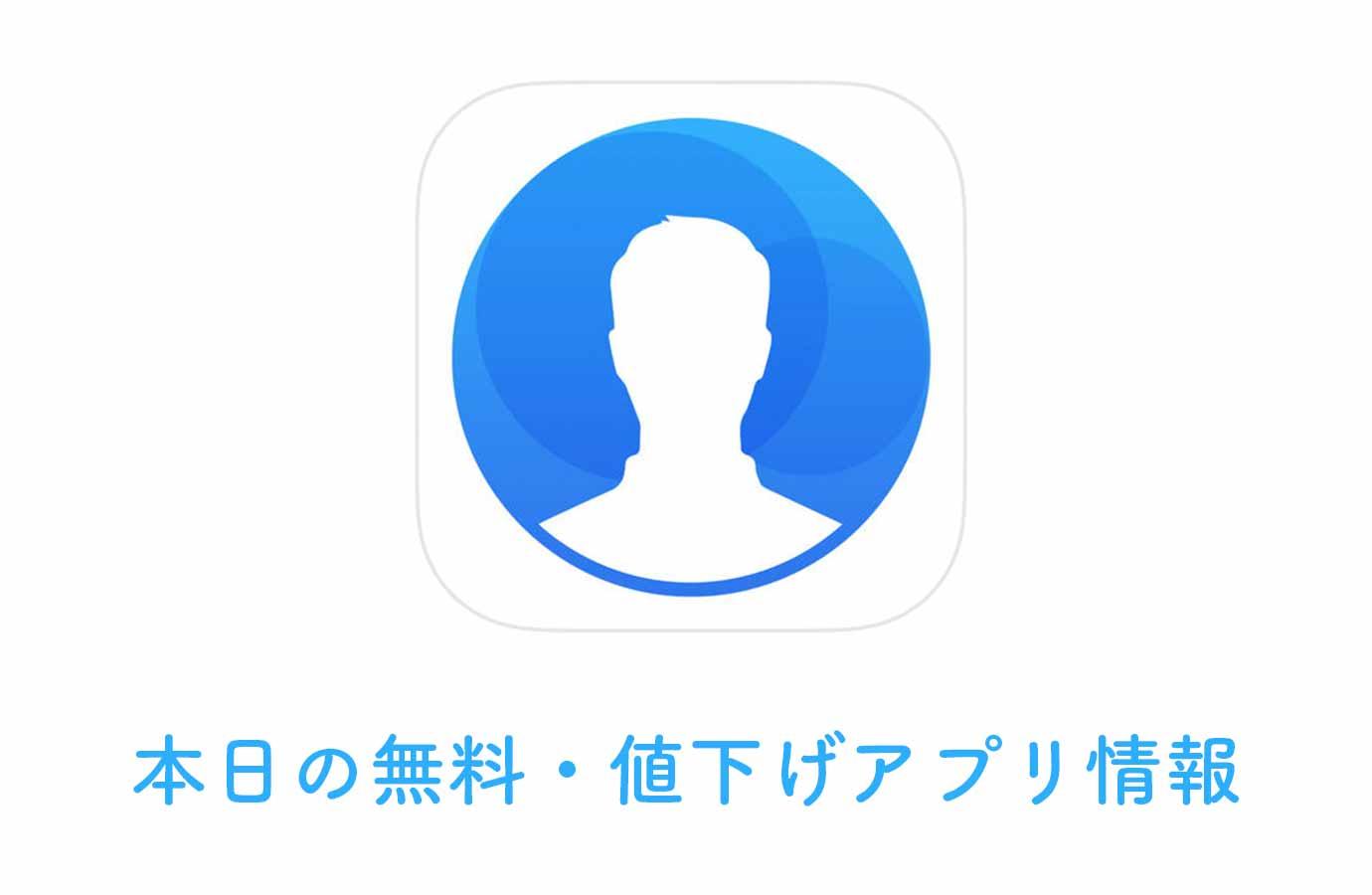 500円→無料、重複した連絡先を統合したりバックアップできる「Simpler Pro」など【4/19】本日の無料・値下げアプリ情報