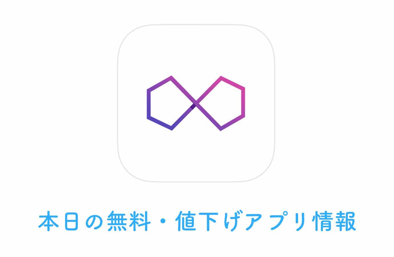 120円→無料、ワンタップで写真にフィルターをかけれる「Filterloop Infinite」など【4/20】本日の無料・値下げアプリ情報