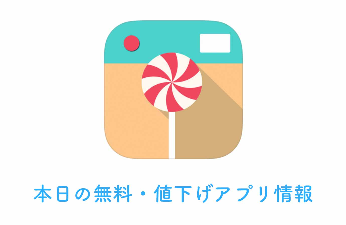 600円→無料、かわいいフィルターなどを搭載したカメラアプリ「candy camera」など【4/21】本日の無料・値下げアプリ情報
