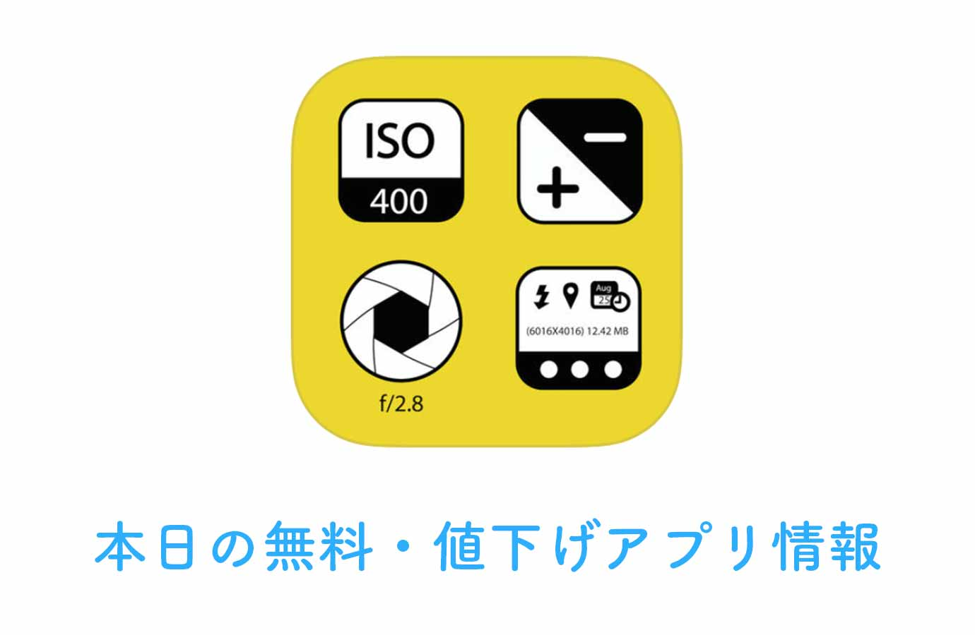 360円→無料、写真のExifデータを確認・削除できる「Exif Viewer」など【4/22】本日の無料・値下げアプリ情報