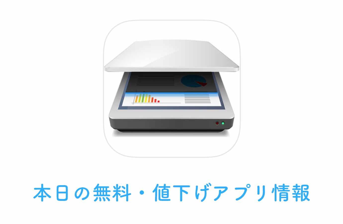 360円→無料、スキャナーアプリ「Scanner Plus」など【4/23】本日の無料・値下げアプリ情報