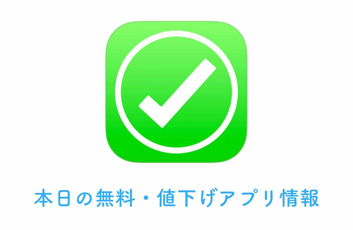 720円→無料、Todoとリマインダーを管理できる「gTasks Pro」など【4/26】本日の無料・値下げアプリ情報