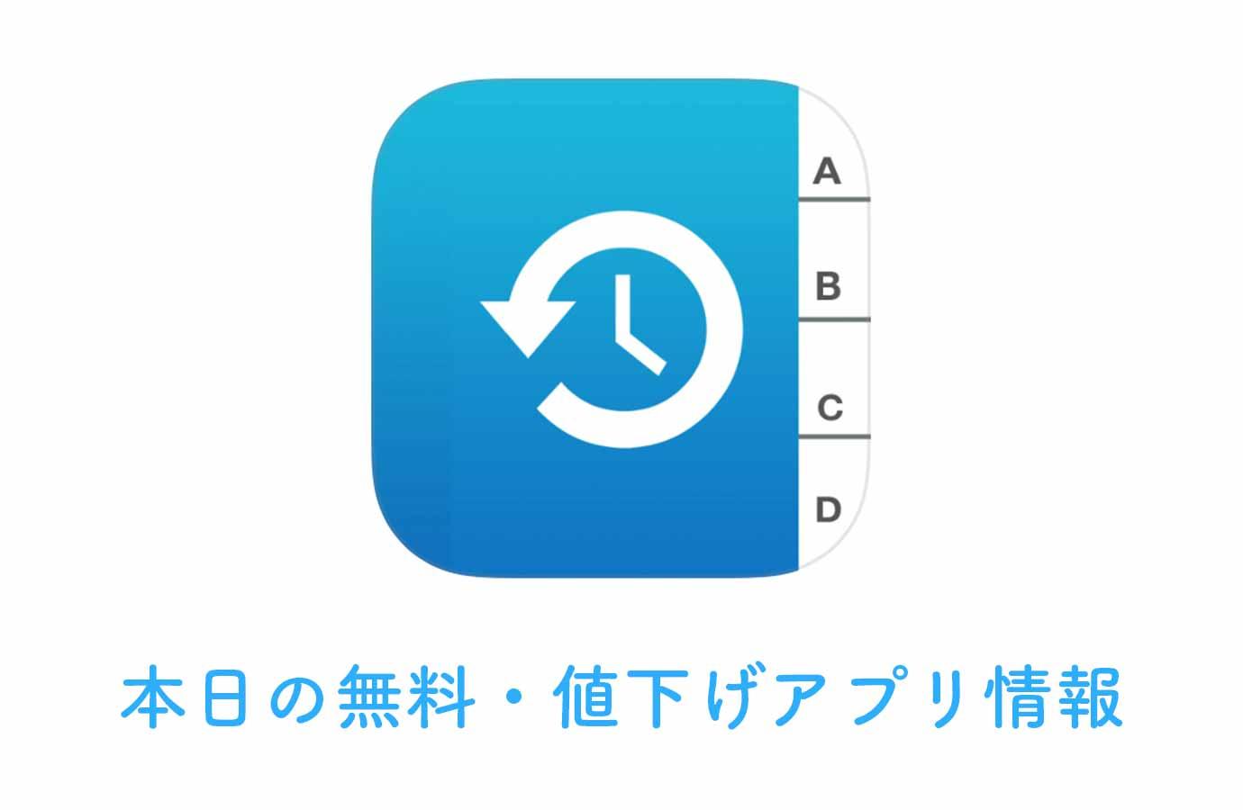360円→無料、連絡先を簡単にバックアップできる「Easy Backup Pro」など【4/27】本日の無料・値下げアプリ情報