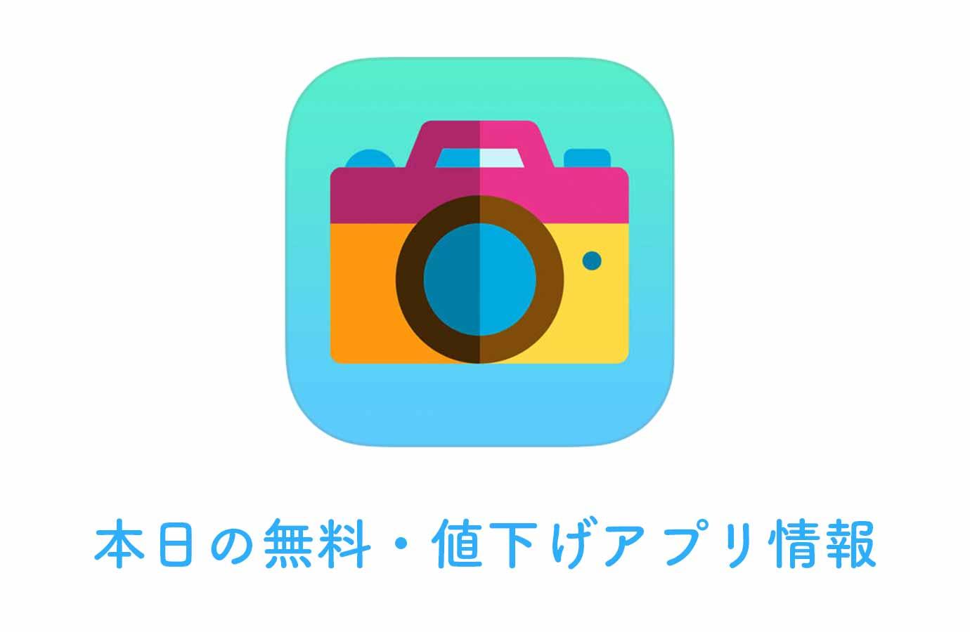 240円→無料、アニメ風フィルターをリアルタイムにかけられるカメラアプリ「ToonCamera」など【4/30】本日の無料・値下げアプリ情報