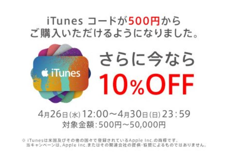 au Online Shop、「iTunesコード 10%OFFキャンペーン」を実施中(2017年4月30日まで)
