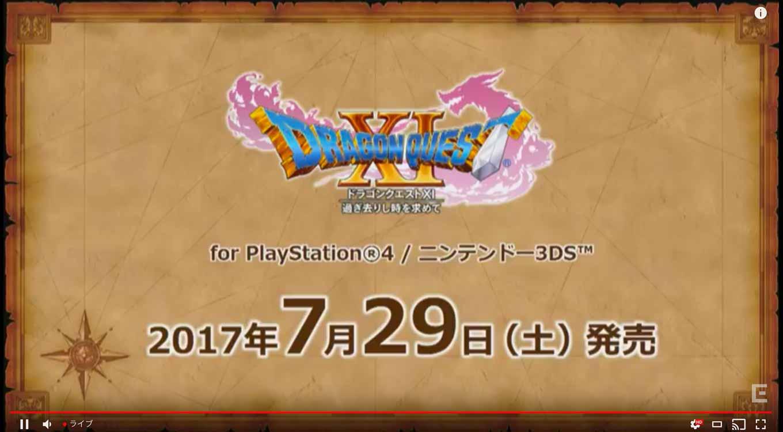 スクウェア・エニックス、PS4/3DS向け「ドラゴンクエストXI 過ぎ去りし時を求めて」を7月29日に発売