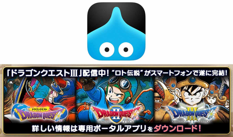 【本日最終日】iOS版「ドラゴンクエスト I・II・III」が最大33%オフセール!