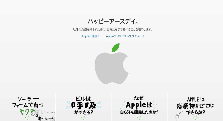 Apple、公式サイトのトップページを「アースデイ」用の特別仕様に