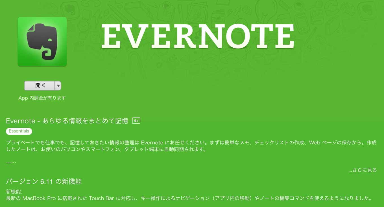 Evernotemac