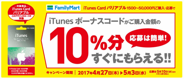 ファミリーマート、iTunes Cardバリアブル購入で10%分のiTunesコードがすぐもらえるキャンペーン実施中(5/3まで)