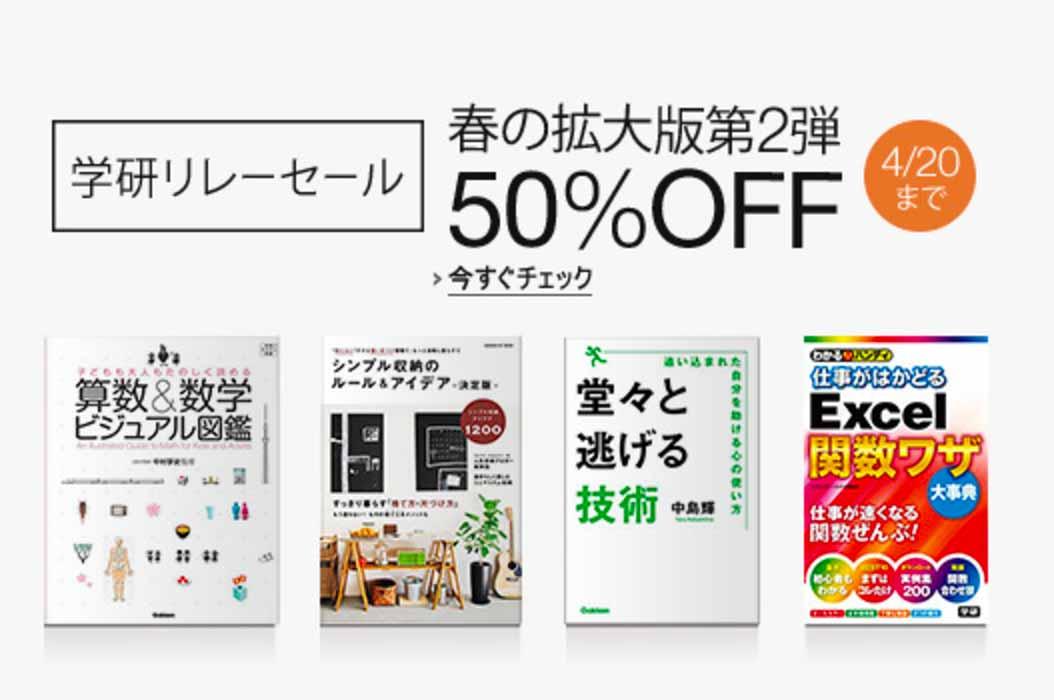 【50%OFF以上】Kindleストア、「学研リレーセール春の超拡大版第2弾」実施中(4/20まで)