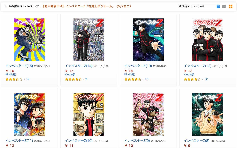 Kindleストア、人気マンガ「インベスターZ」1〜15巻を1円〜16円で販売する「右肩上がりセール」を実施中(5/7まで)