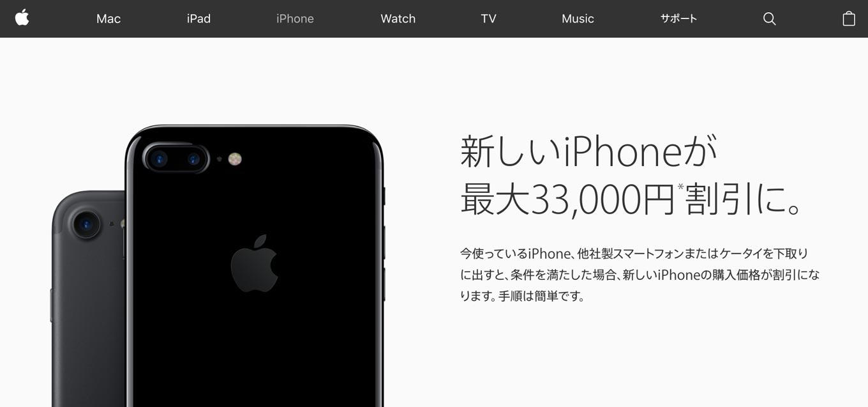 Apple、「iPhone下取りキャンペーン」の下取り額を改定 ― 新たにガラケーも対象に