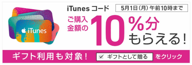 ソフトバンクオンラインショップ、「iTunes コード 10%増量キャンペーン」実施中(5/1 午前10時まで)