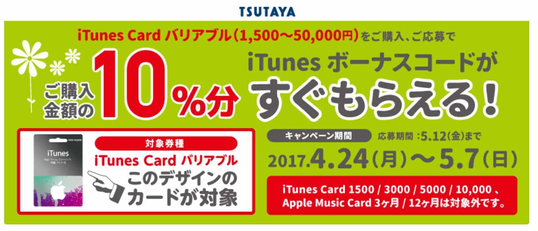 TSUTAYA、iTunes Cardバリアブル購入で10%分のiTunesコードがすぐもらえるキャンペーン実施中(5/7まで)