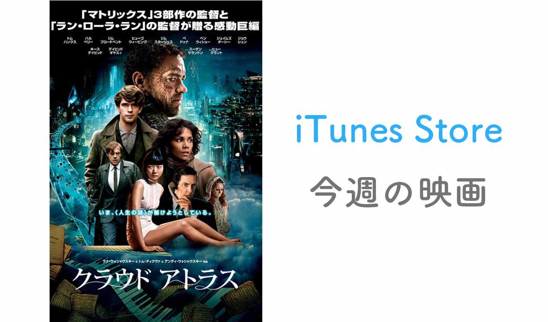 【レンタル100円】iTunes Store、「今週の映画」として「クラウド アトラス」をピックアップ
