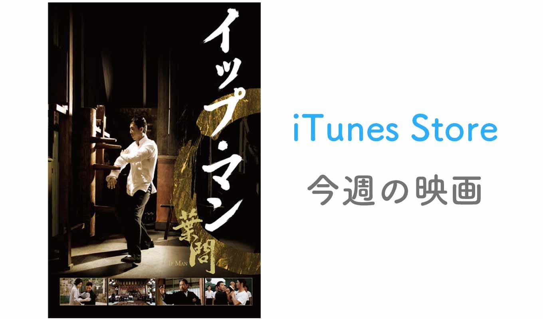 【レンタル100円】iTunes Store、「今週の映画」として「イップ・マン 葉問」をピックアップ