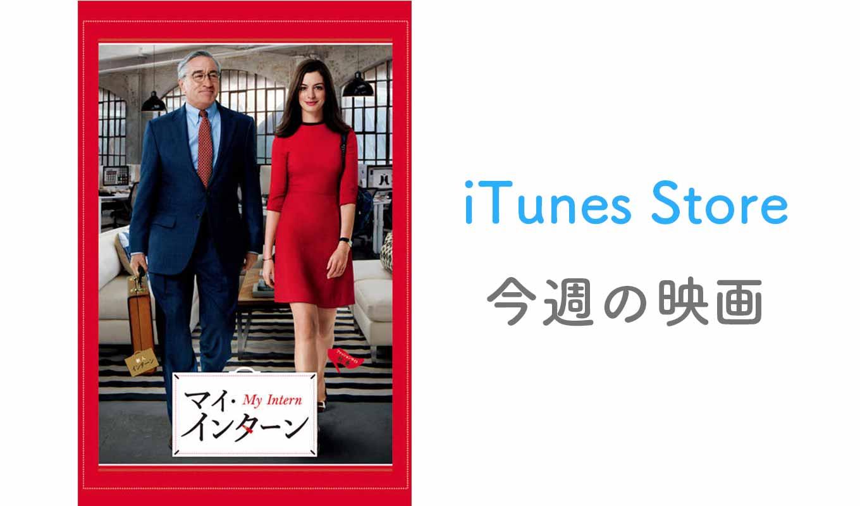 【レンタル100円】iTunes Store、「今週の映画」として「マイ・インターン」をピックアップ