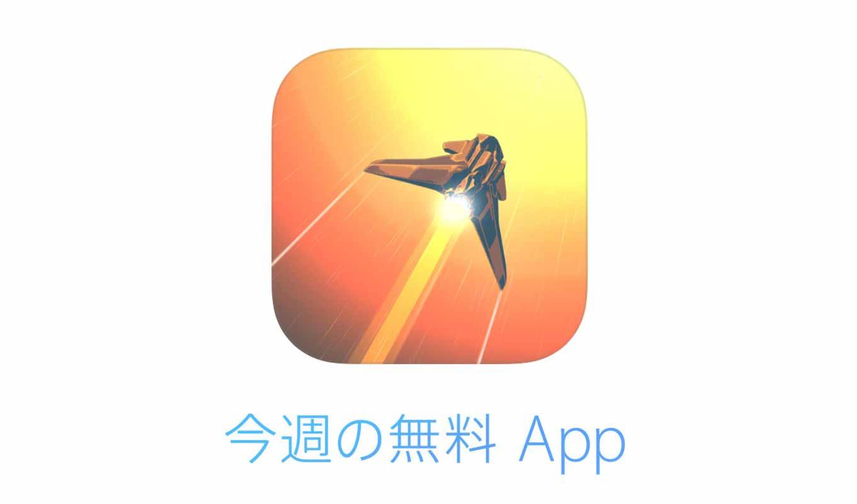 1週間限定でiOSアプリが無料になる「今週の無料 App」はアクションゲーム「Hyperburner」