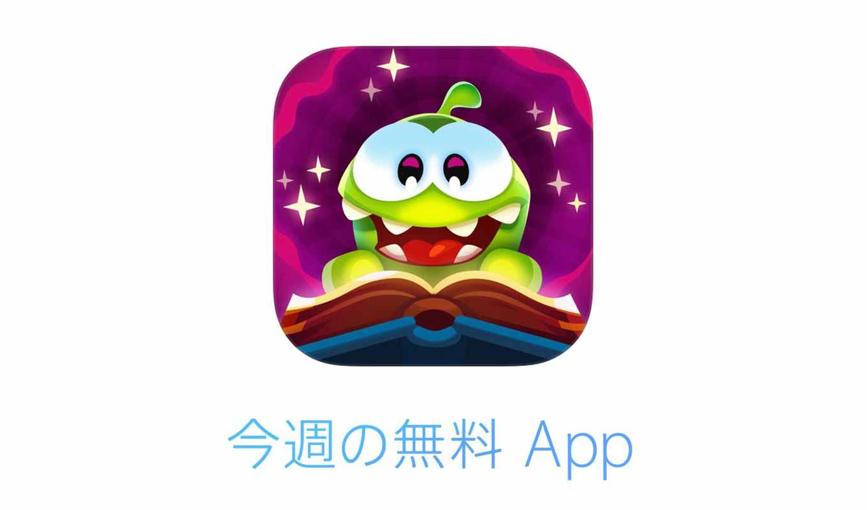 1週間限定でiOSアプリが無料になる「今週の無料 App」は「Cut the Rope: Magic」