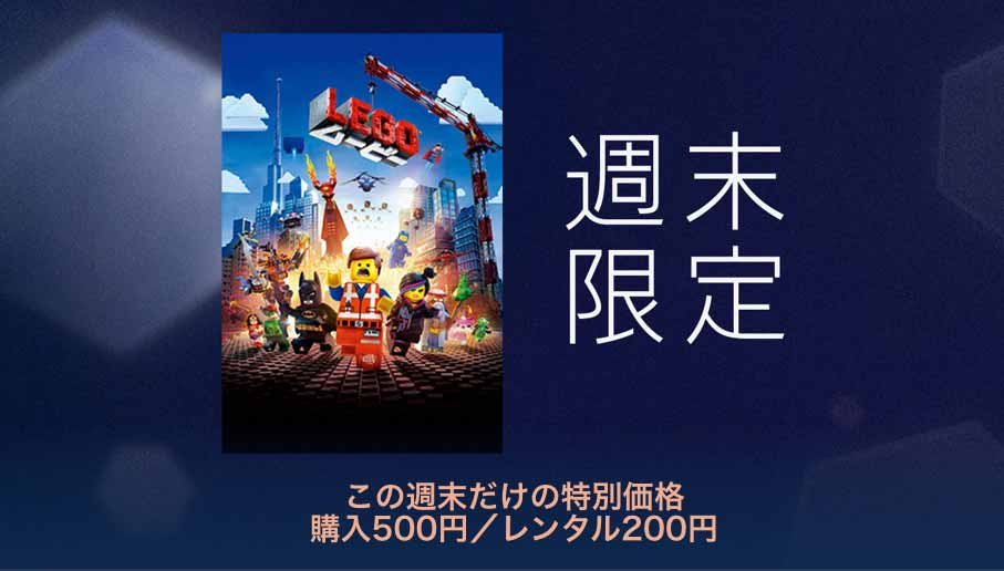 iTunes Store、この週末限定で映画「LEGO ムービー」を購入500円/レンタル200円で配信中