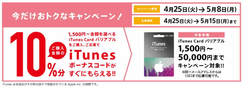 NewDays、iTunes Cardバリアブル購入で10%分のiTunesコードがすぐもらえるキャンペーン実施中(5/8まで)
