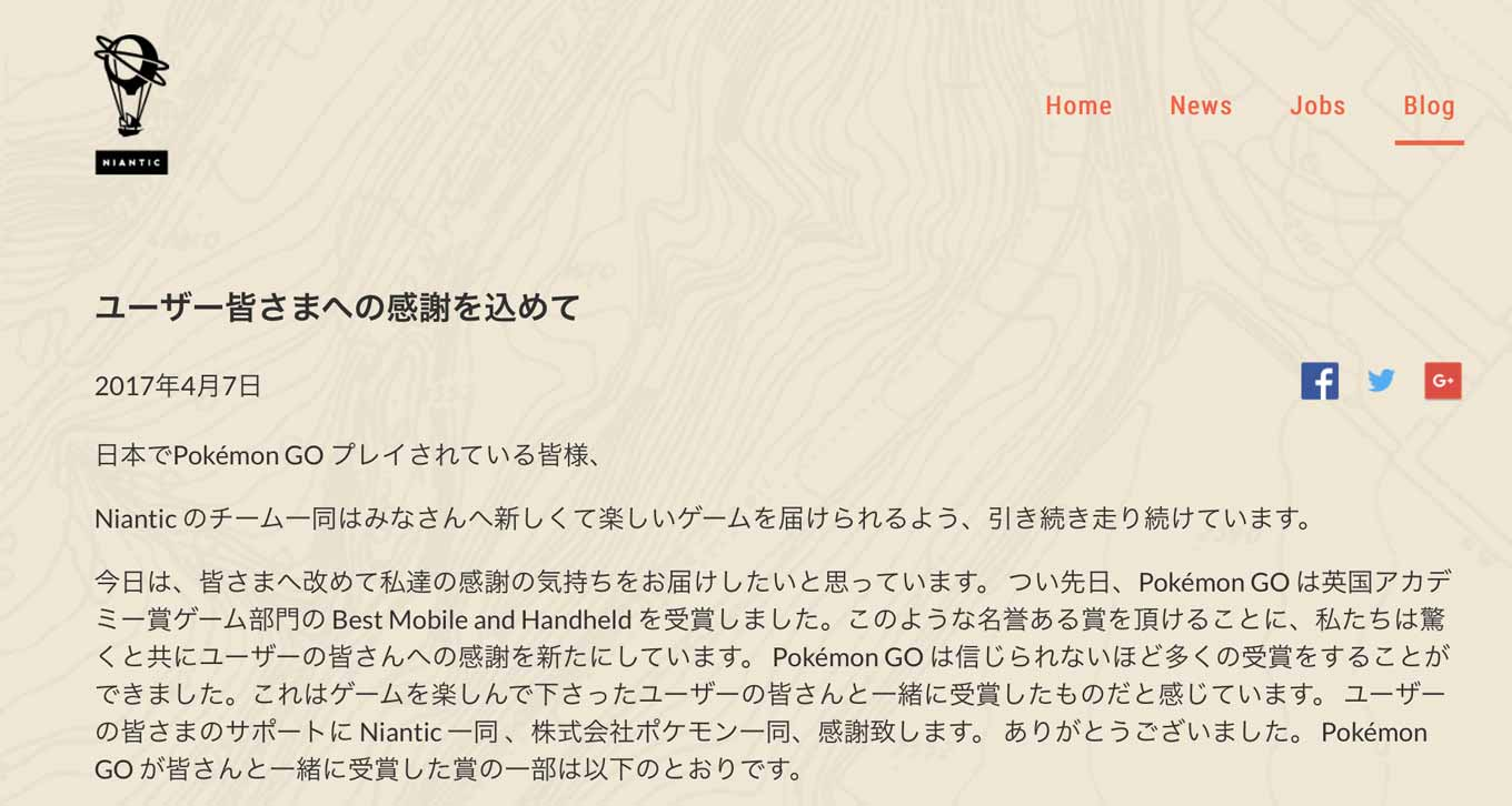 Niantic、「ポケモンGO」で「協力しながら遊ぶ」機能を開発中と明かす