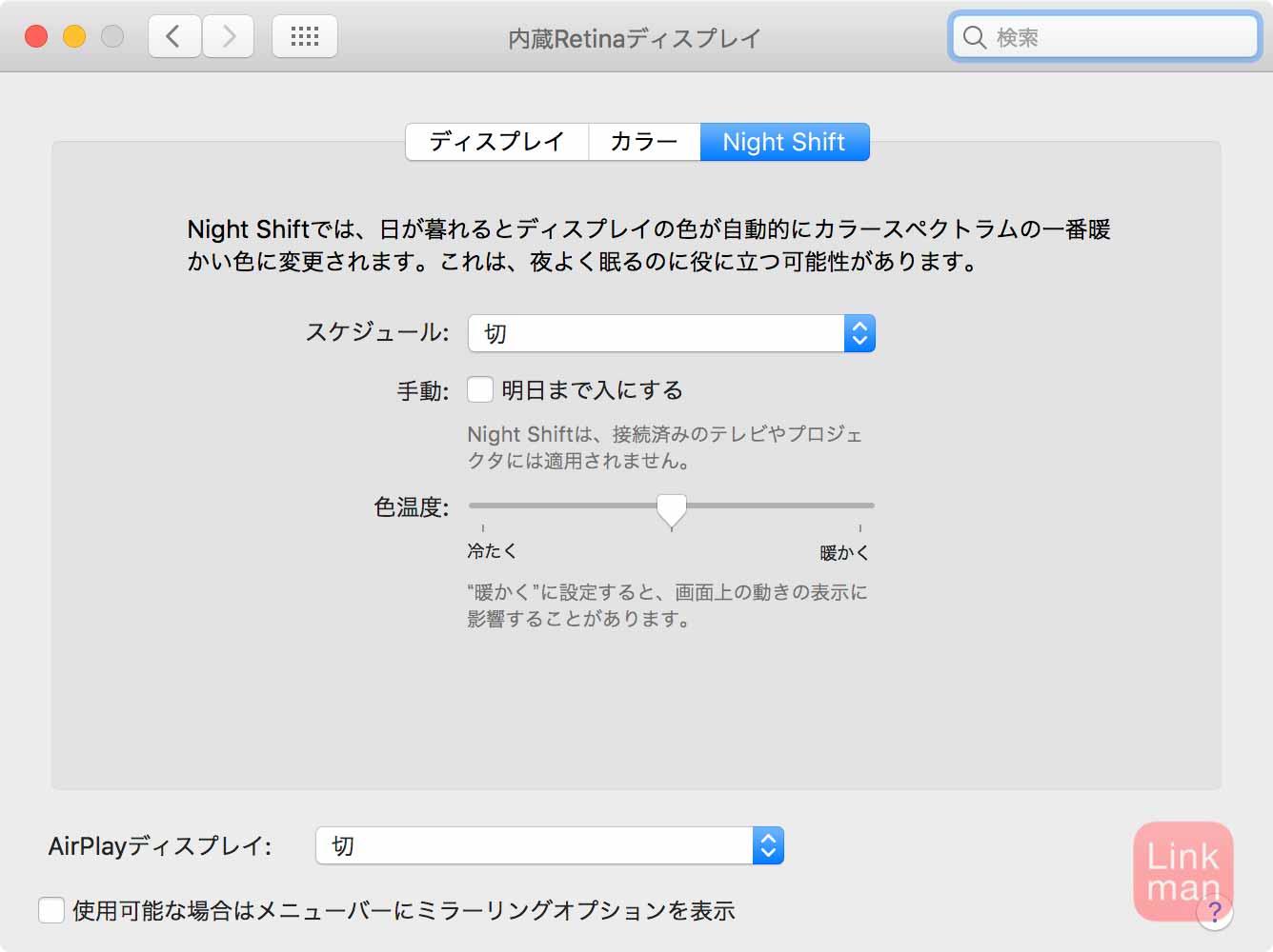 macOS Sierra 10.12.4:ディスプレイの色を自動的に暖かい色に変更しブルーライトを軽減できる「Night Shift」の使い方