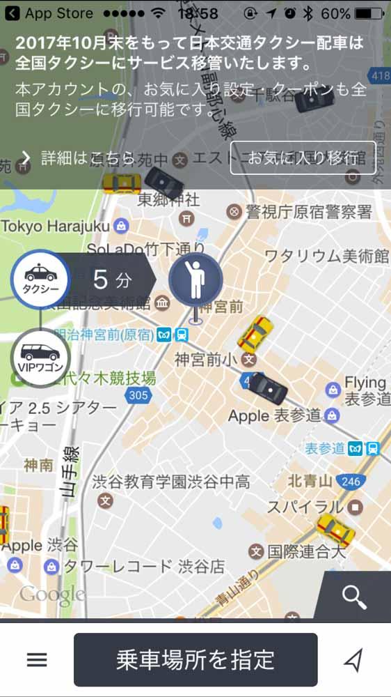 Nihonkotsu1