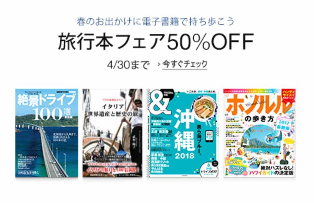 【50%OFF】Kindleストア、「Kindle旅行本フェア」実施中(4/30まで)