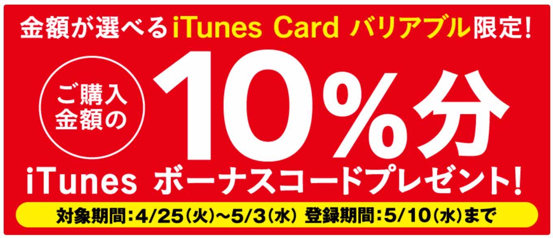 セブン−イレブン、iTunes Cardバリアブル購入で10%分のiTunesコードがすぐもらえるキャンペーン実施中(5/3まで)