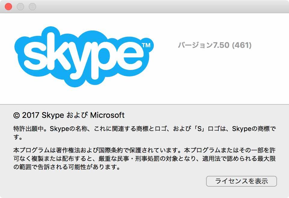 Skype、ファイルや写真などを直接共有できるようになったMac向けアプリ「Skype for Mac 7.50」リリース