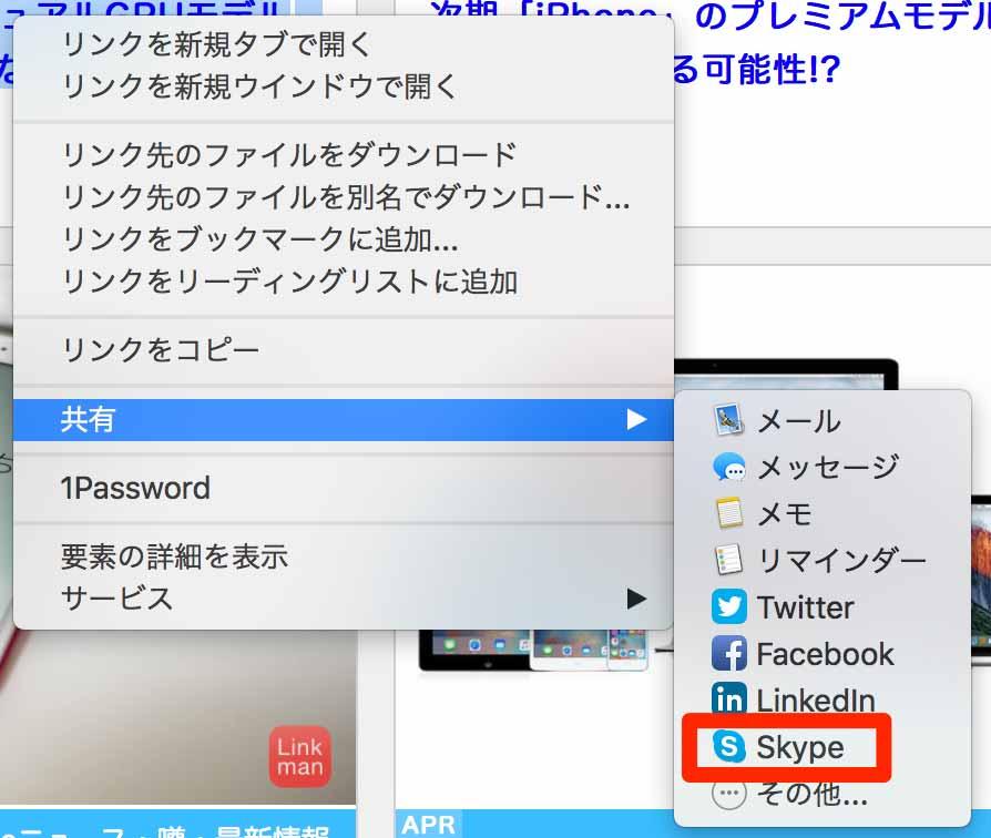 Skypeformac3