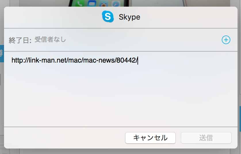 Skypeformac4
