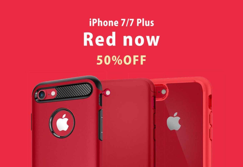 【50%オフ】Spigen、「iPhone 7/7 Plus」用レッドケース3種類を4月23日までの期間限定でセール実施中