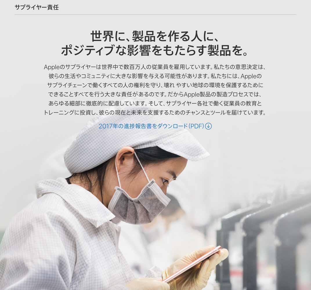 Apple、2017年版「サプライヤーの責任」日本語版を公開