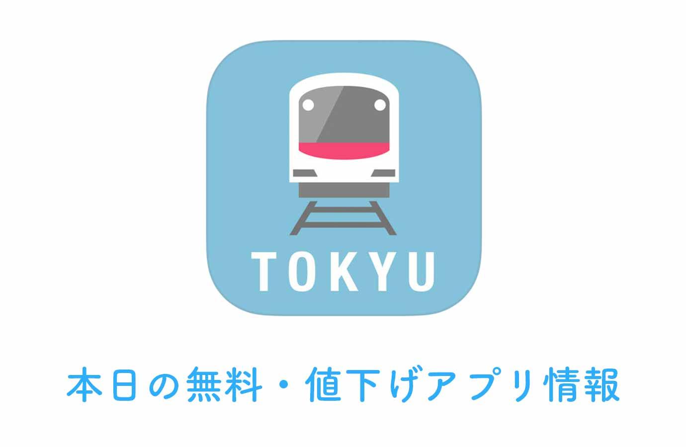 東急電鉄、iOSアプリ「東急線アプリ 2.2.0」リリース ― マイ乗降駅機能や天気予報機能などいくつかの新機能を追加
