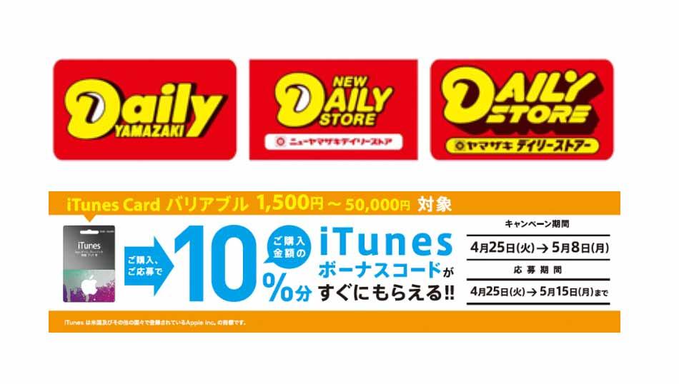 デイリーヤマザキ、iTunes Cardバリアブル購入で10%分のiTunesコードがすぐもらえるキャンペーン実施中(5/8まで)