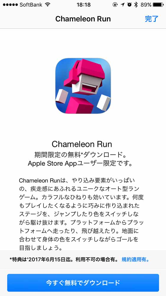 Applestorecam05 01