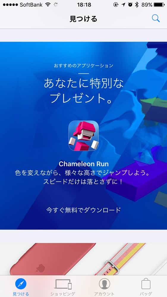 Apple、iOS向け「Apple Store」アプリ内で「Chameleon Run」を期間限定で無料配信中